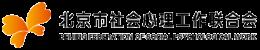 北京市社会心理工作联合会